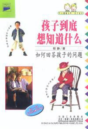 标题:孩子到底想知道什么  出版社: 石油工业出版社(文字版)  作者:郁静
