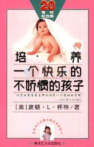 标题:培养一个快乐的  出版社: 黑龙江人民出版社  作者:(美)波顿.L.怀特