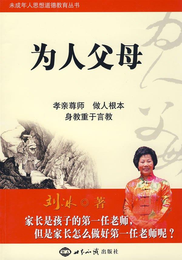 标题:为人父母  出版社: 世界知识出版社  作者:刘冰