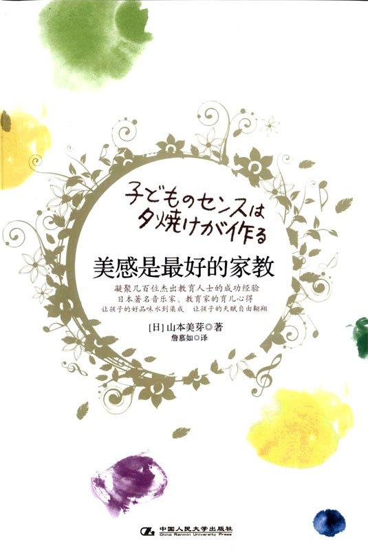 标题:美感是最好的家教  出版社: 中国人民大学出版社  作者:山本美芽