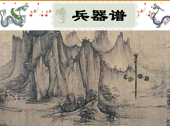 标题:兵器谱  出版社:人民教育出版社  作者:百晓生