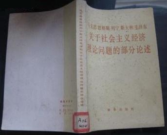 标题:毛泽东同志论社会主义经济问题  出版社:安徽人民出版社,  作者:毛泽东