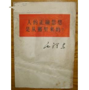 标题:人的正确思想从那里来的?  出版社:人民出版社  作者:毛泽东
