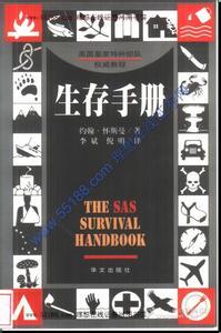 标题:英国皇家特种部队权威教程  出版社: 上海远东出版社  作者:作者不详
