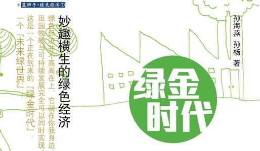 标题:绿金时代:妙趣横生的绿色经济  出版社: 中信出版社  作者:孙海燕