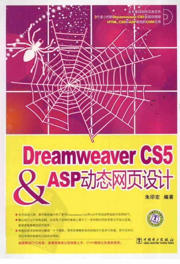标题:Dreamweaver CS5&ASP动态网页设计  出版社: 中国电力出版社  作者:朱印宏