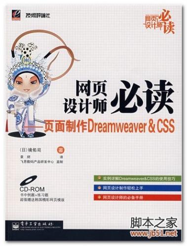 标题:网页设计师必读:页面制作Dreamweaver&CSS  出版社:电子工业出版社   作者:(日)境佑司