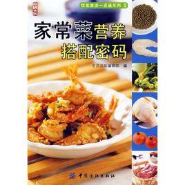 标题:家常菜营养搭配密码  出版社:: 中国纺织出版社  作者:生活品味编辑部编