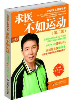 标题:求医不如运动 40岁登上健身快车  出版社: 山东科学技术出版社  作者:赵之心主编