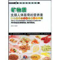 标题:矿物质 支撑人体筋骨的营养素  出版社: 辽宁科学技术出版社  作者:黄昀编著