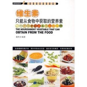 标题:维生素 只能从食物中获取的营养素  出版社: 辽宁科学技术出版社  作者:黄昀编著