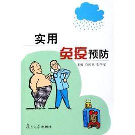 标题:实用计划免疫  出版社:河南医科大学出版社  作者:王卫民