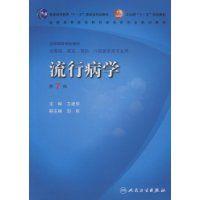 标题:流行病学  出版社: 人民卫生出版社  作者:王建华
