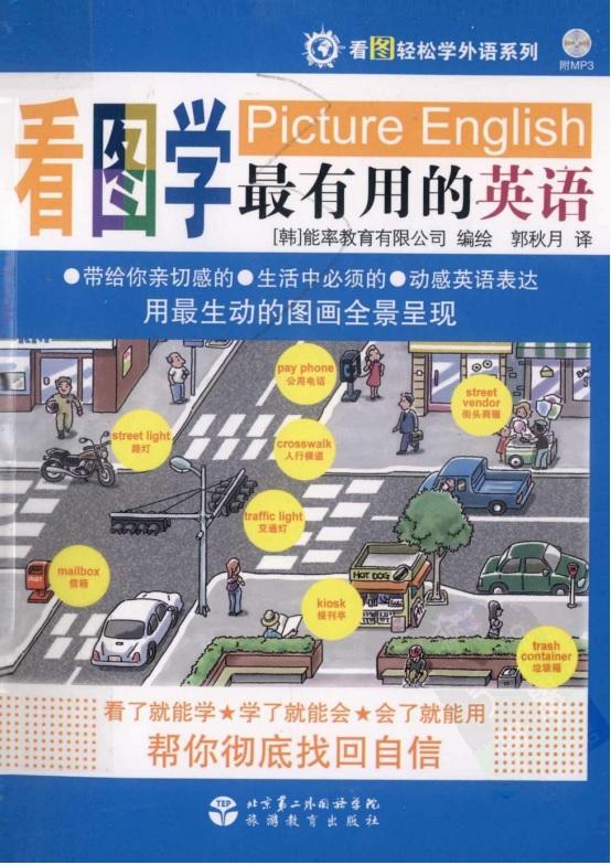 标题:看图轻松学外语系列:看图学最有用的英语  出版社:北京第二外国语学院  作者:(韩)能率教育有限公司