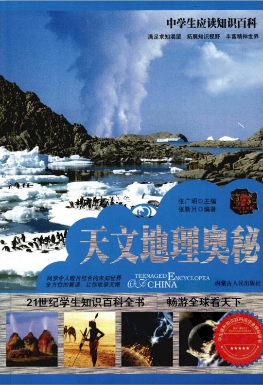 标题:天文地理奥秘  出版社: 内蒙古人民出版社  作者:张广明