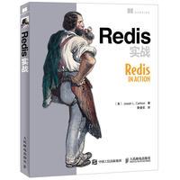 标题:Redis实战   出版社: 人民邮电出版社  作者:未填写