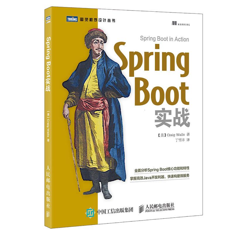 标题:Spring Boot实战   出版社: 人民邮电出版社  作者:[美] Craig Walls 沃尔斯