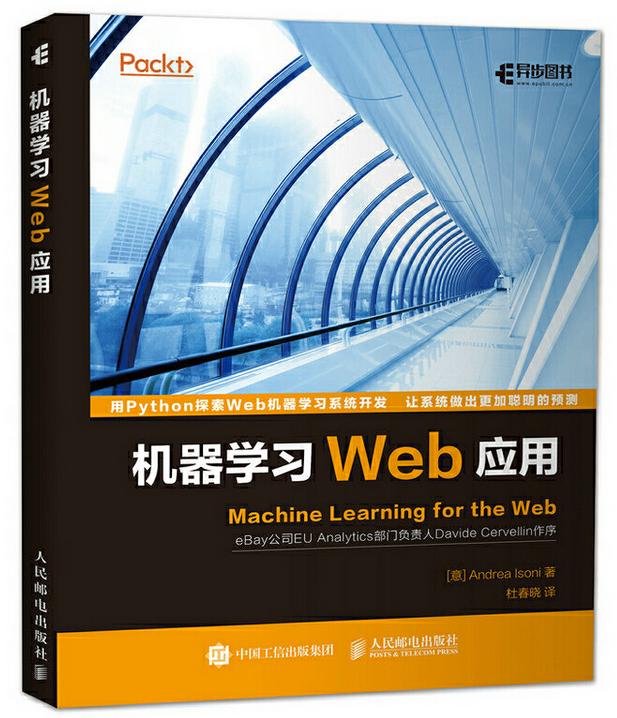 标题:机器学习Web应用   出版社: 人民邮电出版社  作者:[意] Andrea Isoni 爱索尼克