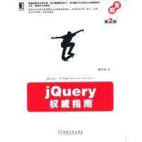 标题:jQuery权威指南  出版社:   机械工业出版社  作者:陶国荣
