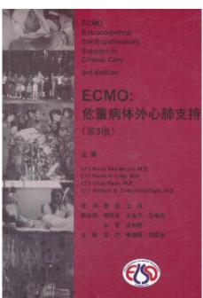 ECMO:危重病体外心肺支持