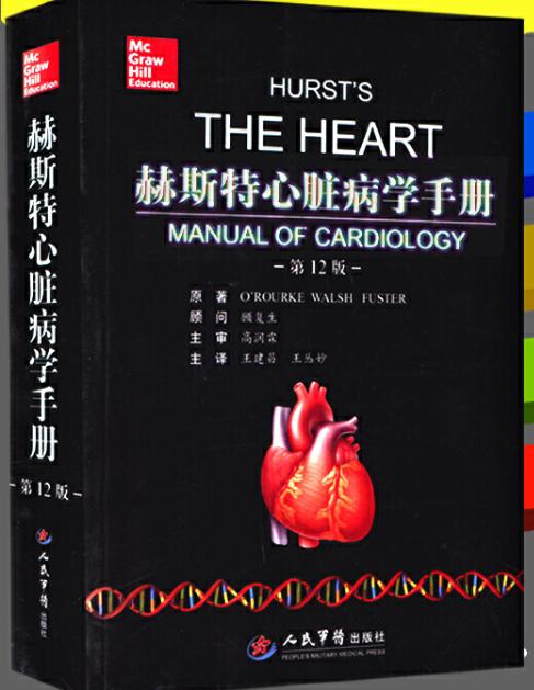 标题:赫斯特心脏病学手册  出版社: 人民军医出版社  作者:(美)奥罗克