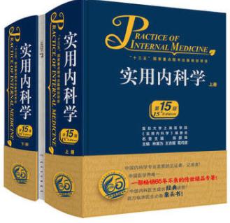 标题:实用内科学第15版上册  出版社: 人民卫生出版社  作者:林果为、王吉耀、葛均波