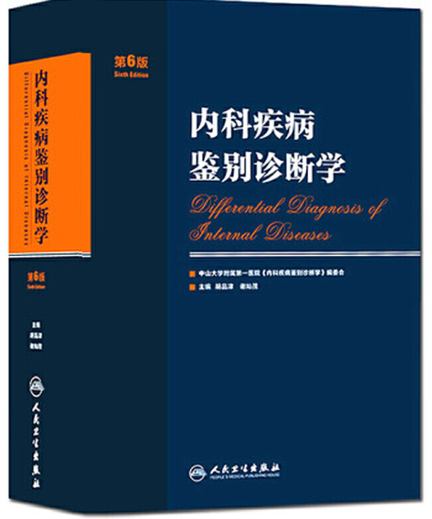 标题:内科疾病鉴别诊断学第6版  出版社: 人民卫生出版社  作者:胡品津,谢灿茂