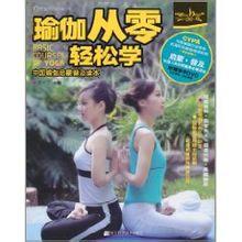 标题:瑜伽从零轻松学  出版社: 辽宁科学技术出版社  作者:矫林江