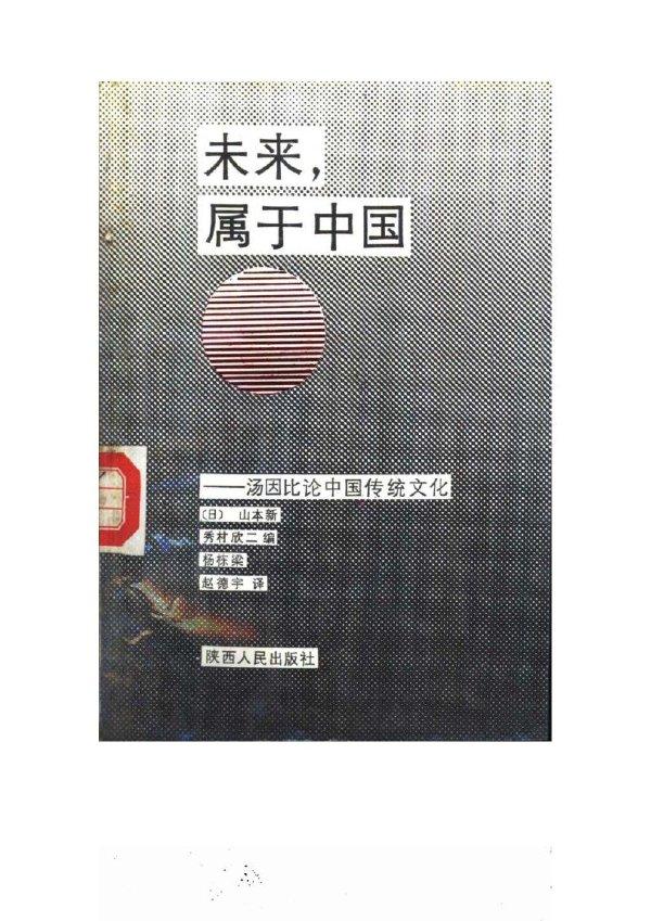 标题:未来属于中国-汤因比论中国传统文化  出版社: 陕西人民出版社  作者:山本新