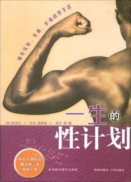 标题:一生的性计划  出版社:三环出版社\ 海南出版社  作者:(美)乔治/肯尼张明玲