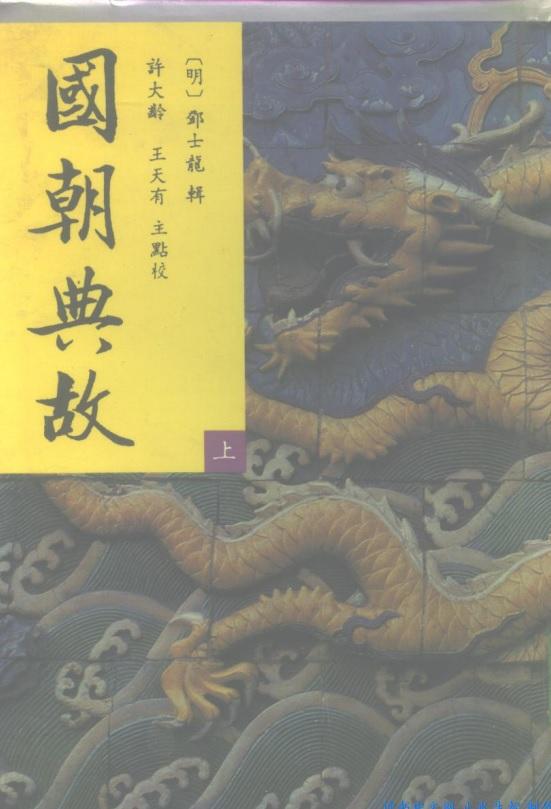 标题:国朝典故  出版社: 北京大学出版社  作者:(明)邓士龙 辑 许大龄 王天有 主点校