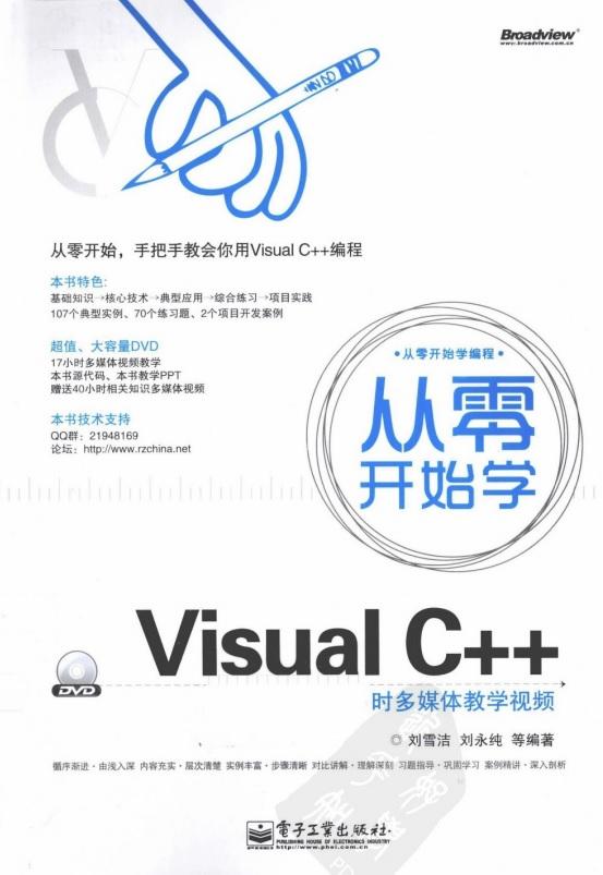 标题: 从零开始学Visual C++  出版社: 电子工业出版社  作者:刘雪洁