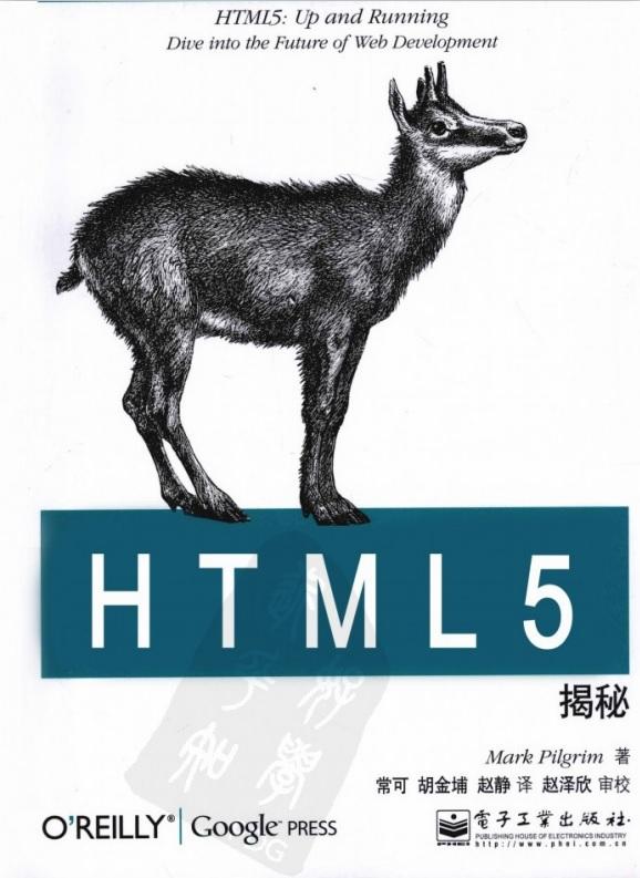 标题:OReilly:HTML5揭秘(中文版)  出版社: 电子工业出版社  作者:皮尔格林