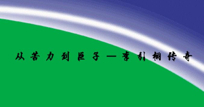 标题:从苦力到巨子—李引桐传奇  出版社: 上海远东出版社  作者:
