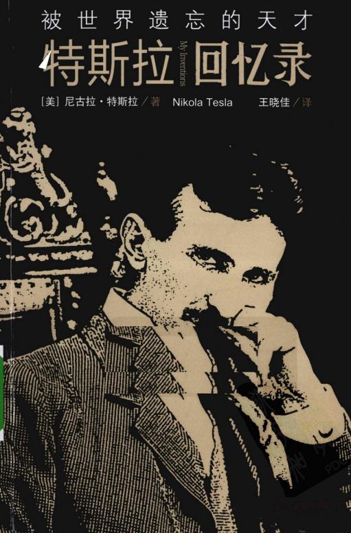 标题:特斯拉回忆录 被世界遗忘的天才  出版社: 法律出版社  作者:(美)特斯拉