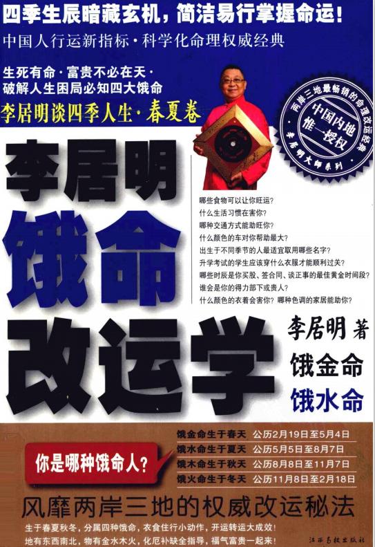 标题:李居明谈四季人生 饿命改运学 上  出版社: 江西高校出版社  作者:李居明