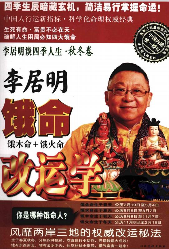 标题:李居明谈四季人生 饿命改运学 下  出版社: 江西高校出版社  作者:李居明