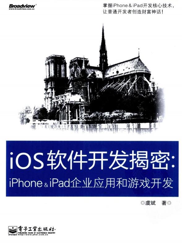 标题:iOS软件开发揭密-iPhone&iPad企业应用和游戏开发  出版社: 电子工业出版社  作者:虞斌