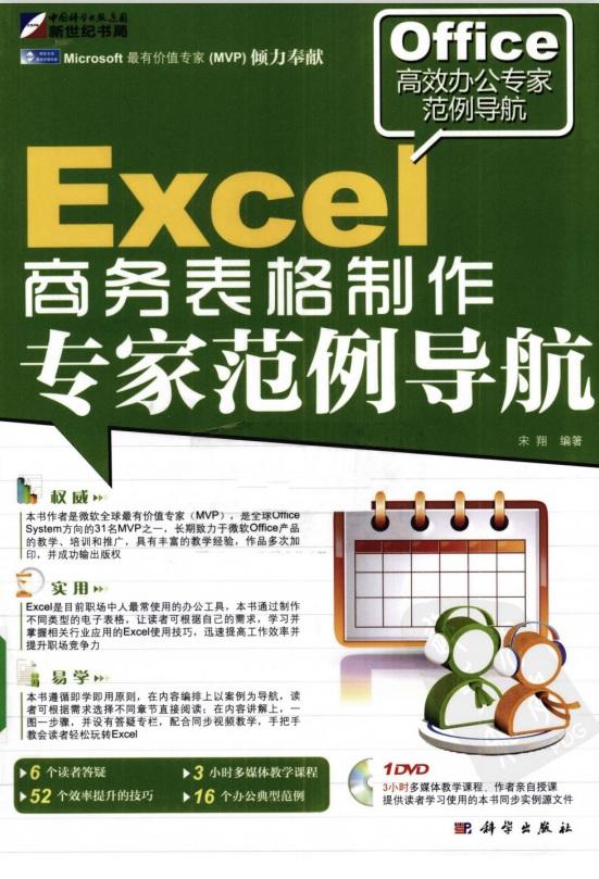 标题:Excel 商务表格制作专家范例导航  出版社: 中国社会科学出版社  作者:宋翔