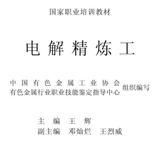 标题:电解精炼工  出版社:中南大学出版社  作者:中国有色金属工业协会