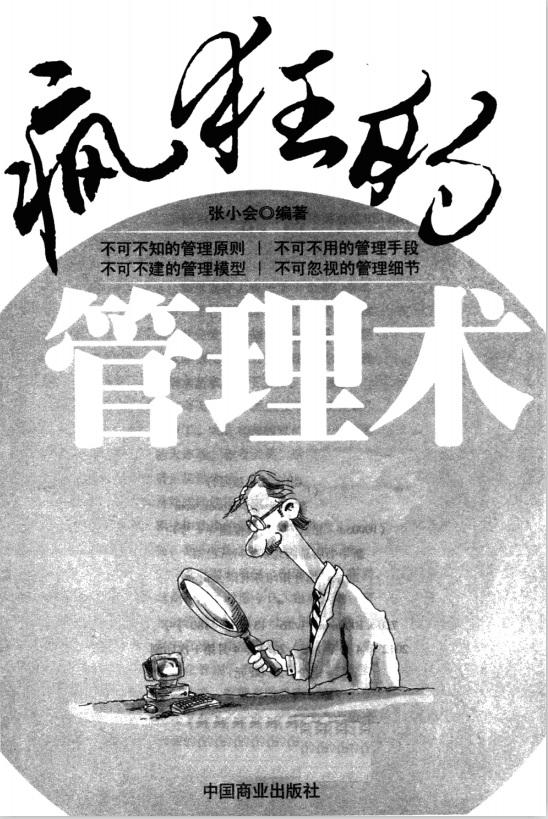 标题:疯狂的管理术  出版社: 中国商业出版社  作者:张小会
