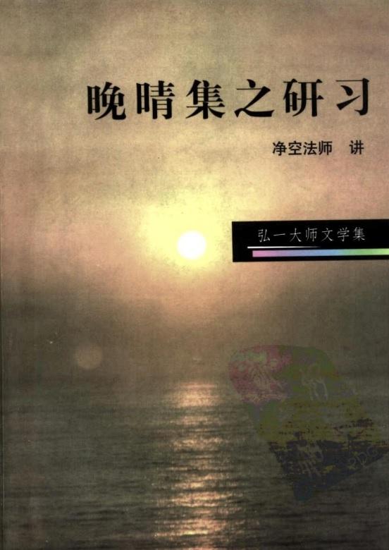 标题:晚晴集之研习  出版社:弘一法师 著  作者:弘一法师