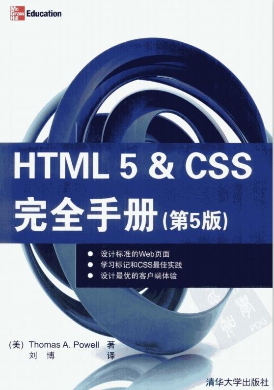 标题:HTML 5&CSS完全手册(第5版)  出版社: 清华大学出版社  作者:(美)鲍威尔