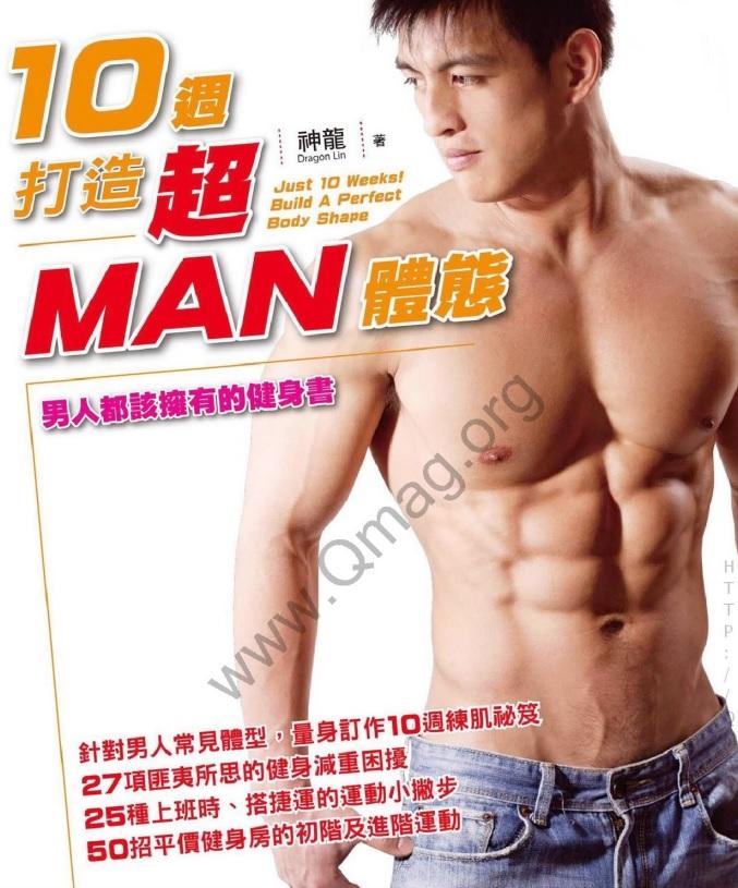 标题:10周打造超MAN体态  出版社:尖端出版社  作者:林少华