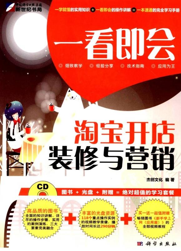 标题:淘宝开店、装修与营销  出版社: 中国社会科学出版社  作者:杰创文化