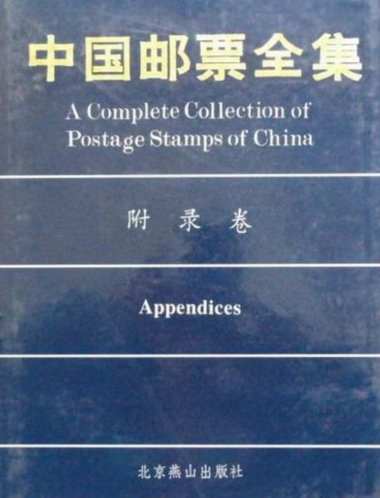 标题:中国邮票全集·附录卷  出版社: 北京燕山出版社(高清文字版)  作者:吴凤岗