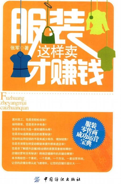 标题:服装这样卖才赚钱  出版社:: 中国纺织出版社  作者:张军