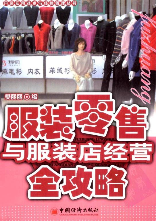 标题:服装零售与服装店经营全攻略  出版社: 中国经济出版社  作者:樊丽丽