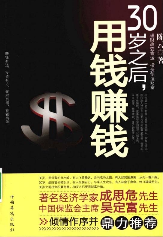 标题:30岁之后,用钱赚钱 理财改变命运 投资创造财富  出版社: 中国华侨出版社  作者:陈云