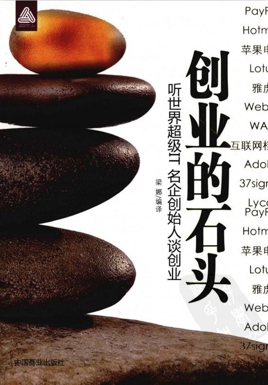标题:创业的石头  出版社: 中国商业出版社  作者:梁娜